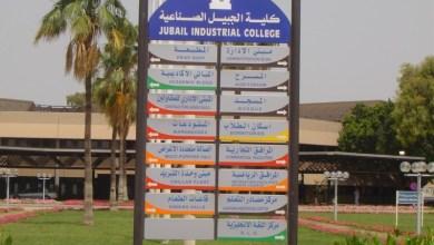 Photo of 7 وظائف شاغرة للسعوديين في كلية الجبيل الصناعية
