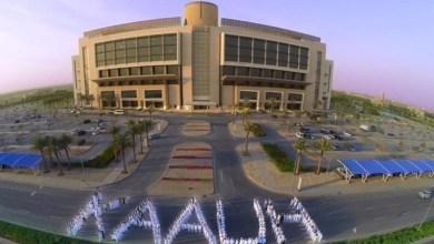 Photo of وظائف صحية شاغرة للجنسين في مستشفى الملك عبدالله الجامعي