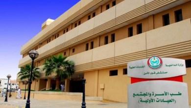 Photo of 9 وظائف شاغرة للسعوديين في مستشفى قوى الأمن بالرياض