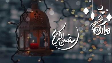 Photo of رسائل و ادعية رمضان , ادعية رمضانية , كلمات رمضانية
