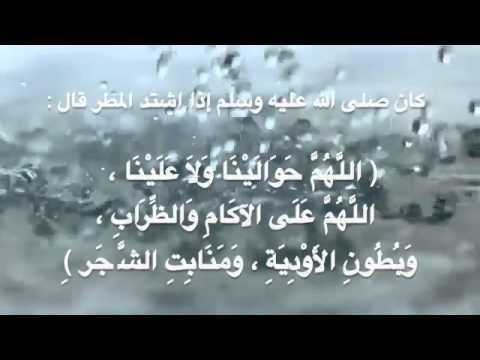 ادعية قصيرة عن المطر دعاء قصير عند نزول المطر دعاء المطر مجلة رجيم