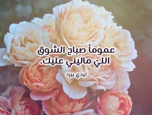 كلام صباح الحب والشوق رسائل صباح الشوق كلمات شوق صباحية
