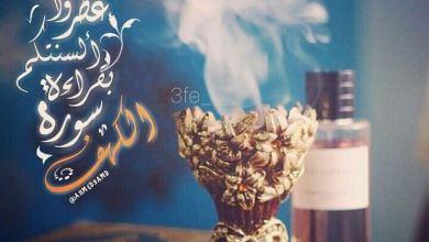 Photo of رسائل تهنئة قصيرة وطويلة بالجمعة المباركة للحبيب وللاصدقاء