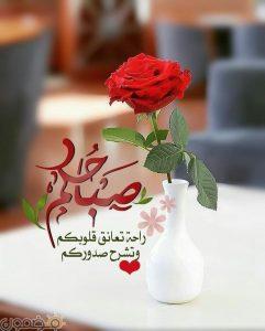 عبارات صباح الحب ياروحي صباح الحب حبيبي رسائل صباح الحب