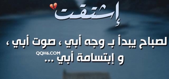 كلمات عن فراق الاب مجلة رجيم
