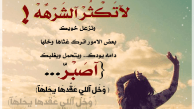 Photo of قصائد مدح ، اشعار مدح ، عبارات مدح ، قصائد مدح قوية ، ابيات مدح