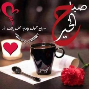 حبيبي صباح الحب ياروحي صباح العشق والعشاق