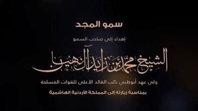 Photo of بالفيديو| أغنية أردنية لمحمد بن زايد: يا بوخالد كلنا نفتخر بسموك