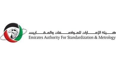 Photo of اعتماد المواصفة الإماراتية للمركبات الكهربائية على مستوى الخليج