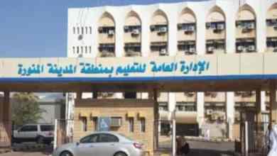 """Photo of """"تعليم المدينة"""": القبض على الطالب الذي أقدم على طعن مدير مدرسة ثانوية أثناء الفسحة"""