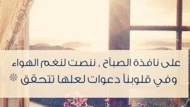 Photo of دعاء قصير وجميل للصباح , دعوة صباحية لشخص , دعاء الصباح جميل , دعاء قصير للصباح
