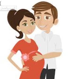 الزوج والحمل