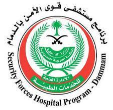 Photo of مستشفى قوى الأمن بالدمام يعلن توفر وظائف طبية وإدارية شاغرة