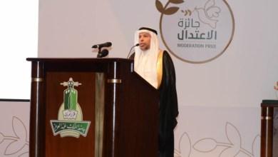 Photo of الأمير خالد الفيصل يكرم العيسى بجائزة الاعتدال 2018