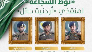 Photo of السعوديون أهل نخوة وشجاعة والدليل الأبطال الثلاثة