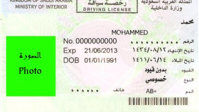 Photo of طريقة تجديد الرخصة عن طريق النت , طريقة تجديد رخصة القيادة السعودية