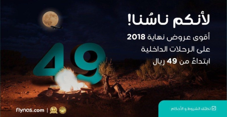 Photo of تعرف على اقوى عروض طيران ناس في نهاية السنة 2018