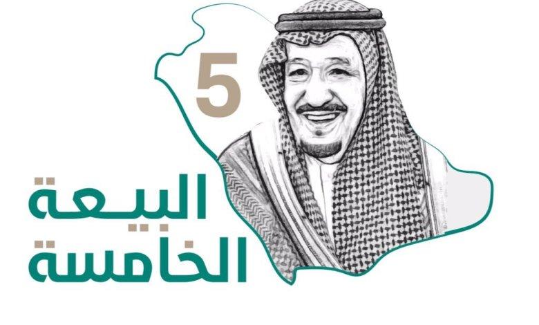 Photo of كلمات عن تجديد البيعة للملك سلمان , البيعة الخامسة