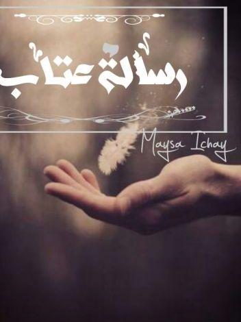 Photo of رسالة عتاب
