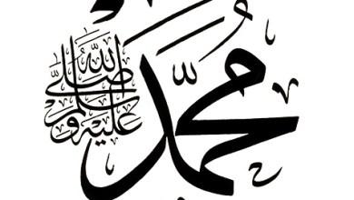 Photo of ماهي اسماء زوجات وبنات الرسول عليه الصلاة والسلام