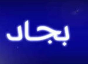 Photo of معنى اسم بجاد – ماهو معنى اسم بجاد – Bejad