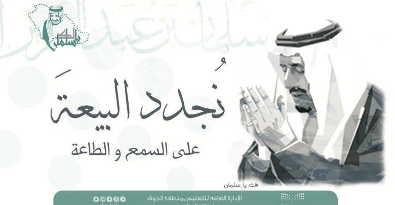 Photo of حالات واتس عن ذكرى البيعة