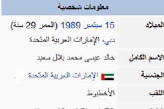 Photo of معلومات عن خالد عيسى حارس العين , السيرة الذاتية لحارس منتخب الامارات خالد عيسى