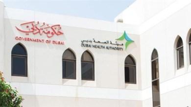Photo of 7 عوامل داعمة للاستثمار بالقطاع الصحي في دبي