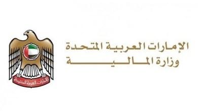 "Photo of ""المالية الإماراتية"" لـ24: خطة لتطور أنظمة إعداد الميزانية والصرف في 2019"