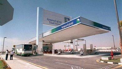 """Photo of """"أرامكو"""" تؤسس شركة لـ""""محطات الوقود"""" والأنشطة التجارية المرتبطة بها"""
