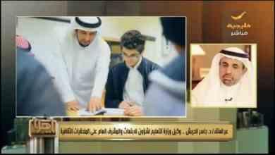 """Photo of """"الحربش"""": أي سعودي أو سعودية لديه قبول بالمسار الصحي سيحصل على ابتعاث مباشر -فيديو"""