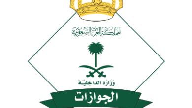 Photo of بشروط.. فتح باب القبول والتسجيل على الوظائف النسائية بالجوازات