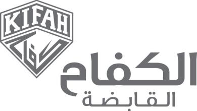 Photo of وظائف هندسية وإدارية شاغرة في الكفاح القابضة