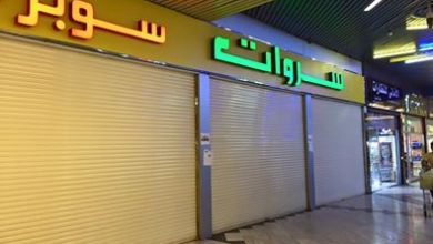 Photo of وظائف شاغرة للسعوديين في متاجر السروات بجدة والمدينة