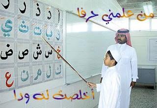 Photo of المعلم القدوة