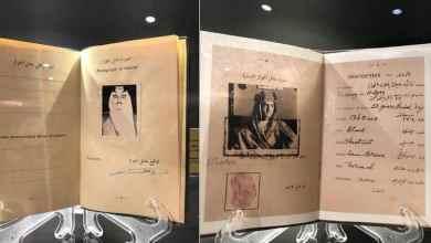 Photo of بالصور: جوازات عدد من ملوك وأمراء المملكة معروضة بـ الجنادرية
