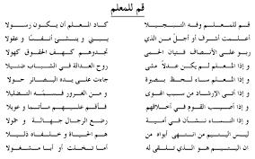Photo of صفات المعلم