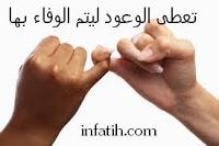 Photo of الوعود ….مرآة أنفسنا وشعورنا