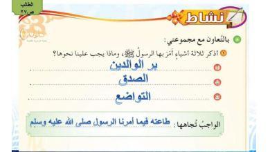 Photo of ماهي الثلاثة الاشياء التي امر بها الرسول صلى الله عليه وسلم