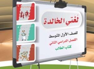 Photo of استخرج من نص الانطلاق جملا تضمنت حروف جر مع تنويع الاسماء المجروره بعدها