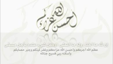 Photo of الرد على احسن الله عزاكم