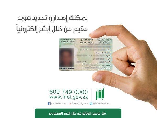 عقوبة التأخر فى تجديد هوية المقيم فى السعودية