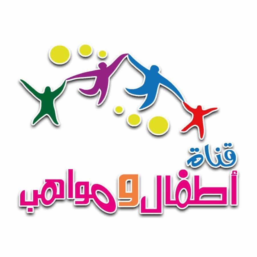 تردد قناة اطفال ومواهب السعوديه الجديد 2019