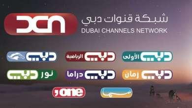 Photo of تردد قناة دبي الرياضية الجديد 2019