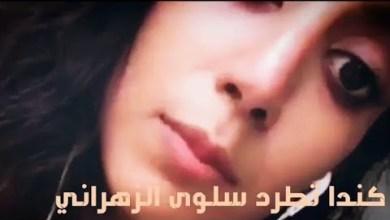 Photo of تفاصيل قصة سلوى الزهراني التى تتعرض للطرد ورمي أغراضها في الشارع بكندا