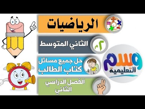 Photo of حل درس مساحة سطح المنشور والاسطوانة كتاب التمارين