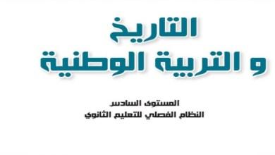 Photo of حل كتاب التاريخ والتربية الوطنية 2 المستوى السادس 1440 النشاط