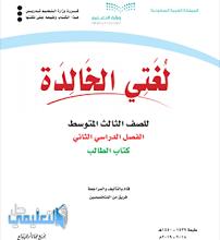 Photo of حل كتاب لغتي ثالث متوسط ف2 1440 هـ