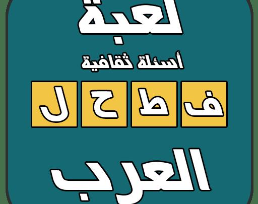 Photo of حل اللغز لعبة فطحل العرب