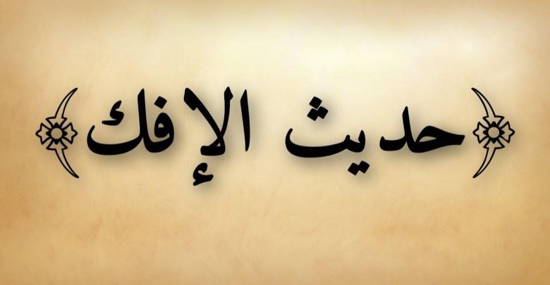Photo of قصة حادثة الإفك للسيدة عائشة مختصرة